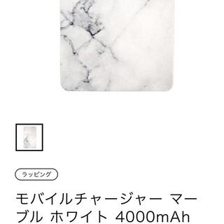 フランフラン(Francfranc)のモバイルチャージャー Francfranc iPhone(その他)