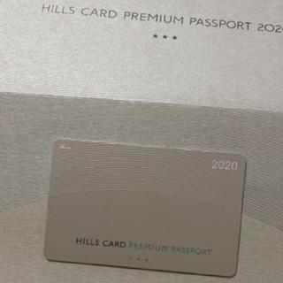 2020ヒルズカードプレミアムパスポート(3スター)特典駐車場5時間無料(その他)