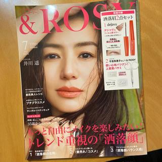 タカラジマシャ(宝島社)の&ROSY 2020年 07月号(美容)