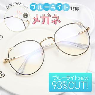 送料無料 猫耳が可愛いブルーライトカットメガネ♡(その他)