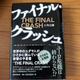 アサヒシンブンシュッパン(朝日新聞出版)のファイナル・クラッシュ 世界経済は大破局に向かっている!(文学/小説)