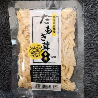 保存食:北海道産たもぎたけ水煮100g(残り34個)(缶詰/瓶詰)