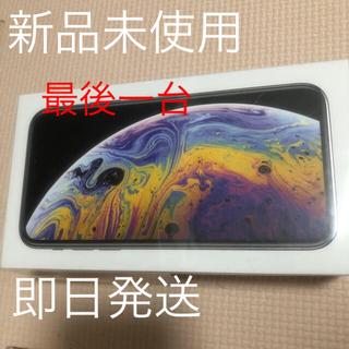 アイフォーン(iPhone)の即日発送【新品未使用SIMロック解除】iPhone Xs 64Gb シルバー③2(スマートフォン本体)