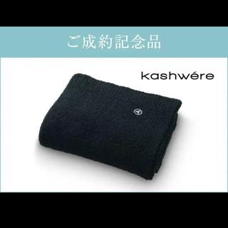 カシウエア(kashwere)のメルセデスベンツ カシウェア ブランケット(毛布)