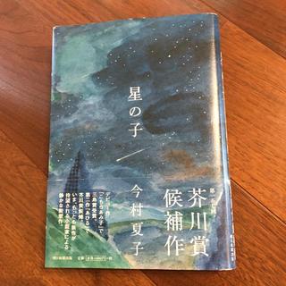 星の子(文学/小説)