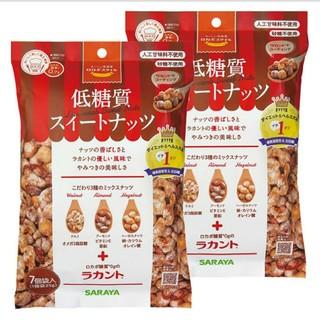 サラヤ(SARAYA)のサラヤ ロカボスタイル 低糖質スイートナッツ  2袋(ダイエット食品)
