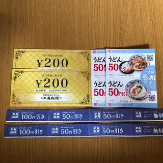 丸亀製麺 お食事券 うどんクーポン(フード/ドリンク券)