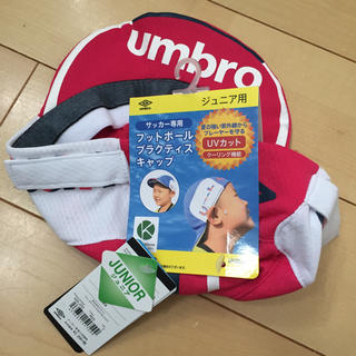 アンブロ(UMBRO)のサッカープラクティスキャップ(帽子)