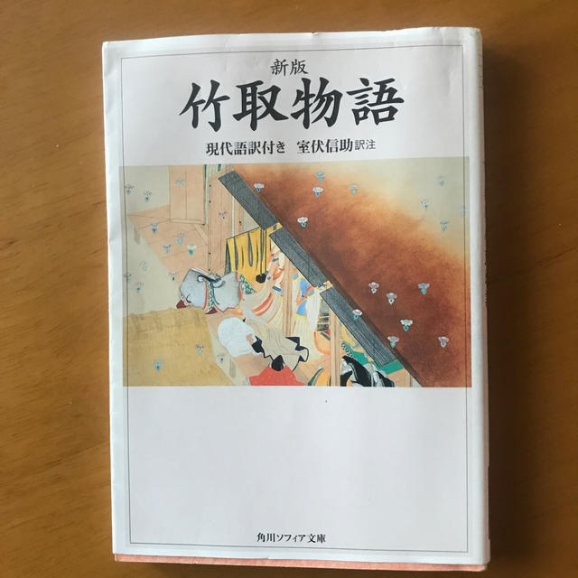 物語 語 取 竹 訳 現代