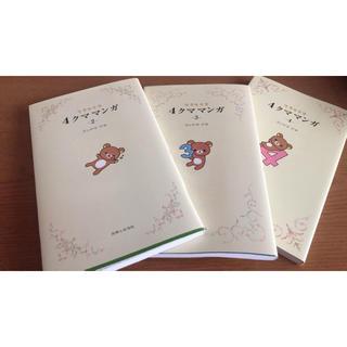 サンリオ(サンリオ)の美品❤️リラックマ(ᵔᴥᵔ)4クママンガ2・3・4缶(4コマ漫画)