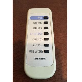 トウシバ(東芝)のTOSHIBA 空気清浄 リモコン(空気清浄器)