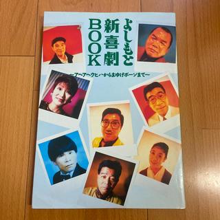 よしもと新喜劇BOOK(アート/エンタメ)