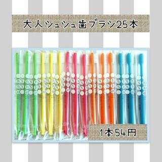 大人シュシュ歯ブラシ25本(歯ブラシ/デンタルフロス)