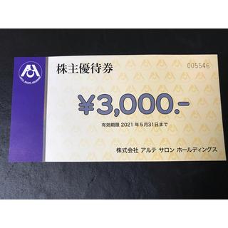 アッシュ(ASH)のアルテサロン ホールディングス 株主優待券3000円 アッシュ(その他)