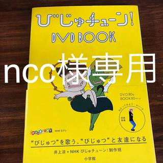 ショウガクカン(小学館)のncc様専用 DVD>びじゅチュ-ン!DVD BOOK DVD(趣味/実用)
