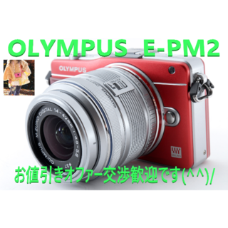 オリンパス(OLYMPUS)の❤️4000円相当おまけ付き❤️大人気レッドが可愛い❤️オリンパス E-PM2(デジタル一眼)