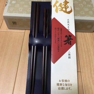 箸 箸セット 2本 セット 鉄木(カトラリー/箸)