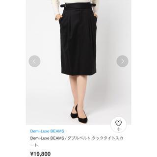 デミルクスビームス(Demi-Luxe BEAMS)の【底値】Demi-Luxe BEAMS / ダブルベルト タックタイトスカート(ひざ丈スカート)