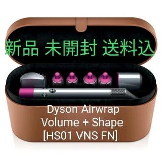 ダイソン(Dyson)の新品 未開封 Dyson Airwrap™ スタイラー(ダイソン エアラップ) (ヘアアイロン)