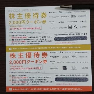 アズール(AZZURE)のバロックジャパンリミテッド 株主優待券 4000円分(ショッピング)