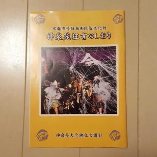 神泉苑狂言のしおり(文芸)