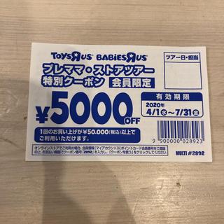 トイザらス 5000円 割引券 クーポン トイザラス 割引(ショッピング)