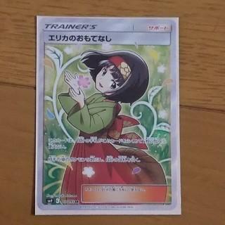 ポケモン(ポケモン)のエリカのおもてなし   ポケモンカード(シングルカード)