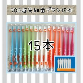 700超先細歯ブラシ15本(歯ブラシ/デンタルフロス)
