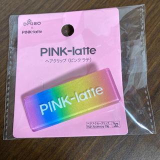 ピンクラテ(PINK-latte)の★新品★ピンクラテ✖️ダイソーコラボ★ヘアクリップ★(その他)