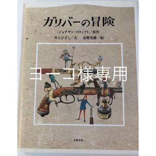 絵本 名作ガリバーの冒険 うらしまたろう 2冊(絵本/児童書)