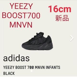 アディダス(adidas)の【限定品】adidas YEEZY BOOST700 MNVN(スニーカー)