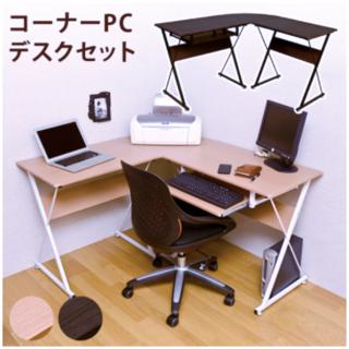 【特別価格】コーナーPCデスクセット(学習机)