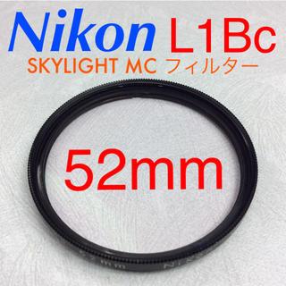 ニコン(Nikon)のニコン L1Bc SKYLIGHT MC 52mm フィルター(フィルター)