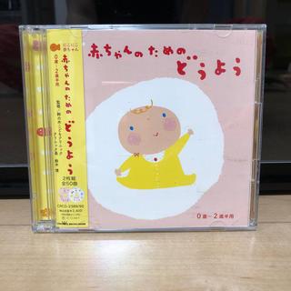 にこにこ赤ちゃん 赤ちゃんのための童謡 0歳~2歳半用(キッズ/ファミリー)