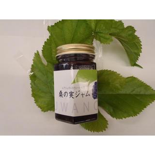 瀬戸内ブランド桑の実ジャム 3個セット(缶詰/瓶詰)