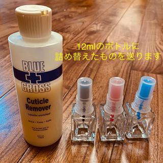 ブルークロス(bluecross)のブルークロス★キューティクルリムーバー★小分け(ネイルケア)