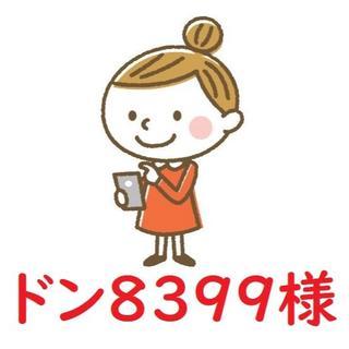 ドン8399様(トートバッグ)