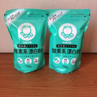 シャボンダマセッケン(シャボン玉石けん)の【送料込み】シャボン玉 酸素系漂白剤 750g×2(洗剤/柔軟剤)