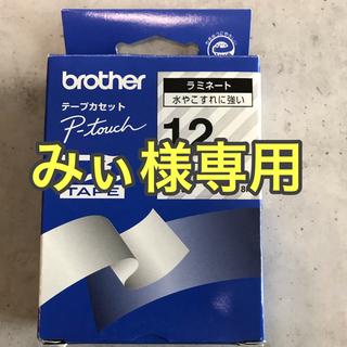 ブラザー(brother)のブラザー  テープカセットTZ-131(テープ/マスキングテープ)