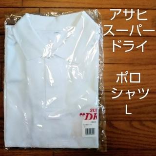 アサヒ(アサヒ)の(255)スーパードライ ポロシャツ(Tシャツ/カットソー(半袖/袖なし))