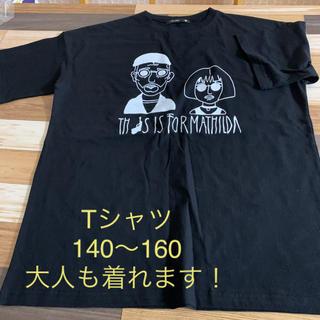LEON Tシャツ マチルダ 140〜160size(Tシャツ/カットソー)
