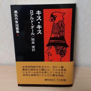 キス・キス(文学/小説)