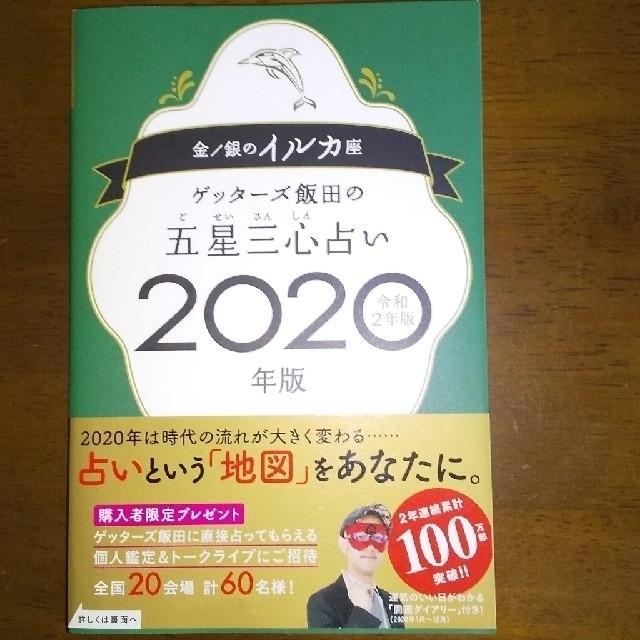 2020 銀のイルカ