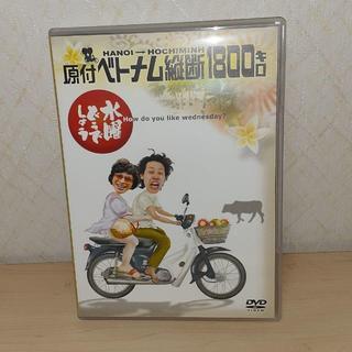 水曜どうでしょう DVD 原付ベトナム縦断1800キロ(お笑い/バラエティ)