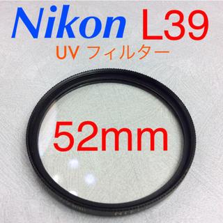 ニコン(Nikon)のニコン L39 UV 52mm フィルター(フィルター)