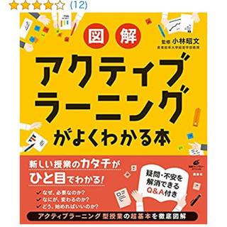 コウダンシャ(講談社)の図解アクティブラ-ニングがよくわかる本(健康/医学)