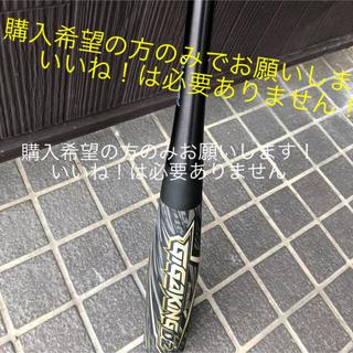 ミズノ(MIZUNO)のMIZUNOビヨンドマックスギガキング02  2019秋冬モデル 85㎝ ミドル(バット)