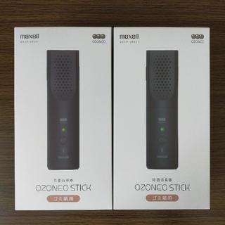 マクセル(maxell)のOZONEO STICK除菌消臭器ゴミ箱用×2(日用品/生活雑貨)