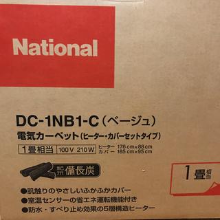 パナソニック(Panasonic)のNationalホットカーペット1畳ベージュ DC-1NB1-C(ホットカーペット)