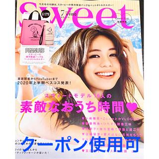 宝島社 - Sweet スウィート 2020年7月号 本誌のみ 付録なし